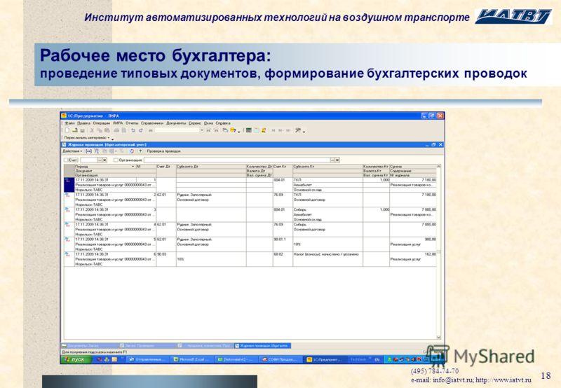 Институт автоматизированных технологий на воздушном транспорте (495) 784-74-70 e-mail: info@iatvt.ru; http://www.iatvt.ru 17 Рабочее место бухгалтера: контроль оплаты заказа