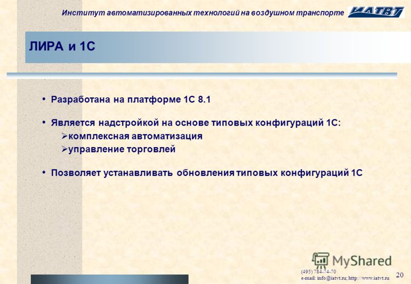 Институт автоматизированных технологий на воздушном транспорте (495) 784-74-70 e-mail: info@iatvt.ru; http://www.iatvt.ru 19 Рабочее место отдела взаиморасчетов: Ф ормирование отчетности перед поставщиками, сверка взаиморасчетов Отчет по движению БСО