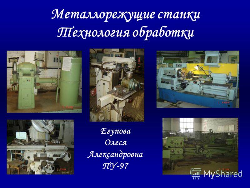 Металлорежущие станки Технология обработки Егупова Олеся Александровна ПУ-97