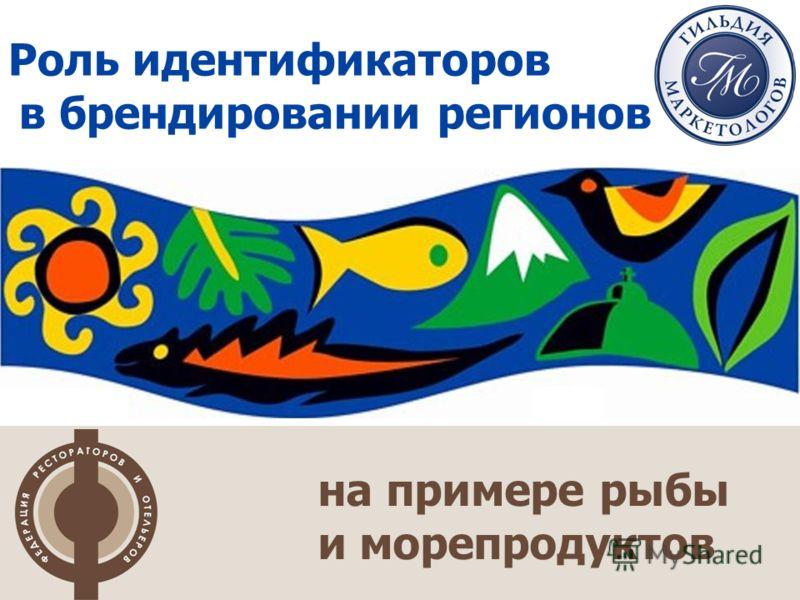Роль идентификаторов в брендировании регионов на примере рыбы и морепродуктов