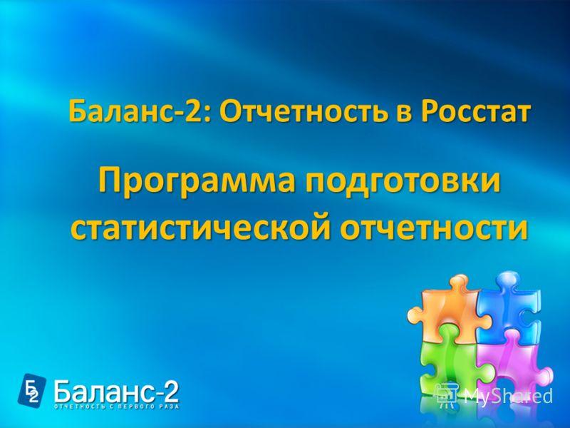 Баланс-2: Отчетность в Росстат Программа подготовки статистической отчетности