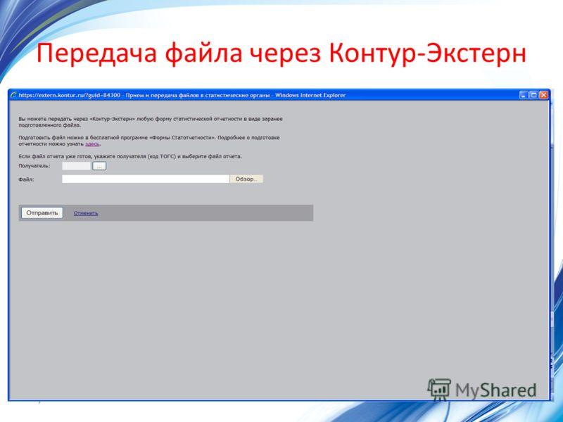 Передача файла через Контур-Экстерн