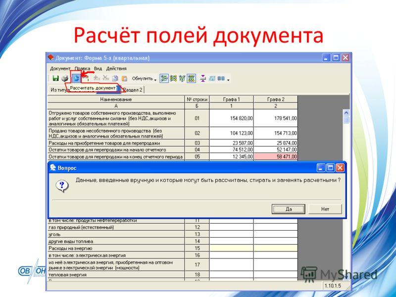 Расчёт полей документа