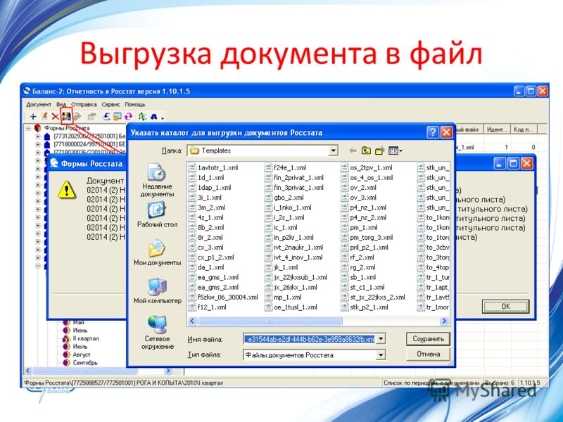 Выгрузка документа в файл