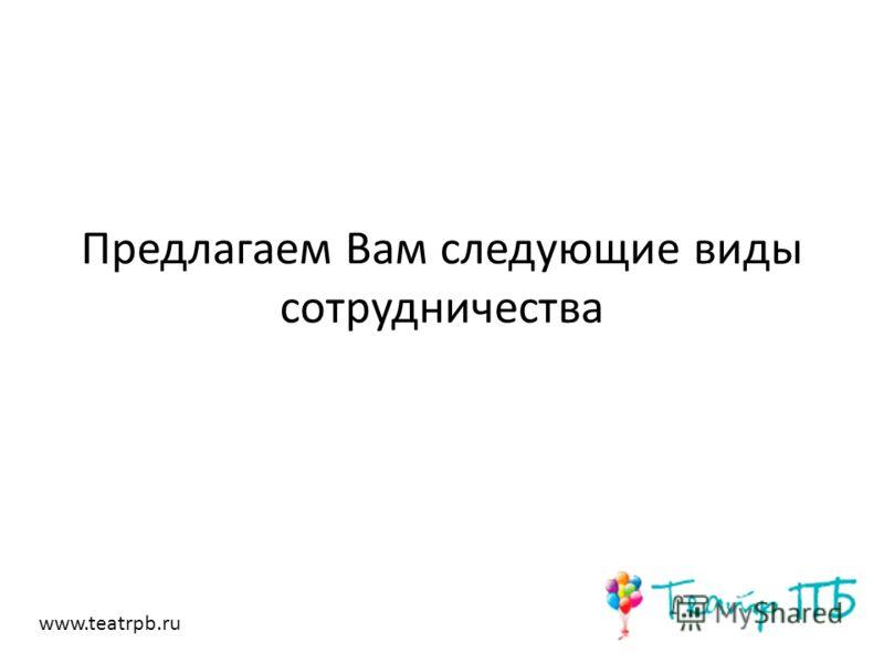 Предлагаем Вам следующие виды сотрудничества www.teatrpb.ru