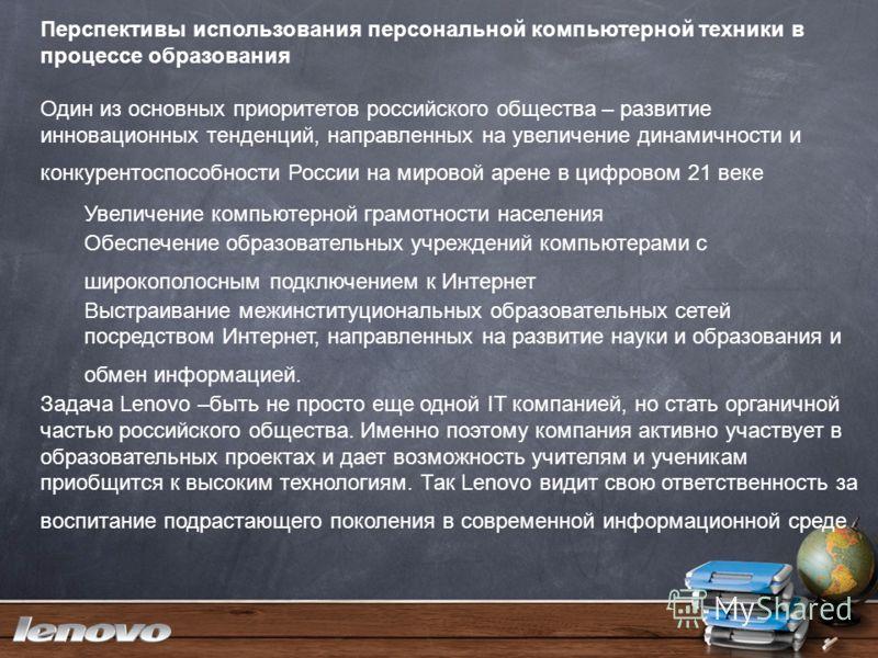 Перспективы использования персональной компьютерной техники в процессе образования Один из основных приоритетов российского общества – развитие инновационных тенденций, направленных на увеличение динамичности и конкурентоспособности России на мировой
