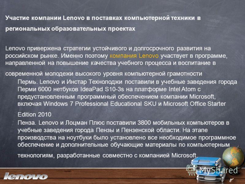 Участие компании Lenovo в поставках компьютерной техники в региональных образовательных проектах Lenovo привержена стратегии устойчивого и долгосрочного развития на российском рынке. Именно поэтому компания Lenovo участвует в программе, направленной
