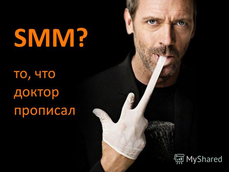то, что доктор прописал SMM?