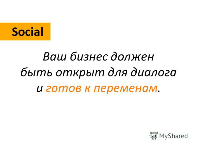 Social Ваш бизнес должен быть открыт для диалога и готов к переменам.