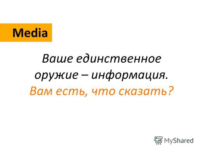 Media Ваше единственное оружие – информация. Вам есть, что сказать?