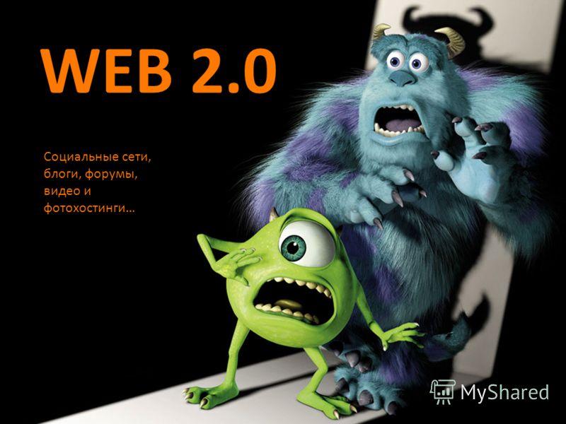 2.0WEB 2.0 Социальные сети, блоги, форумы, видео и фотохостинги…
