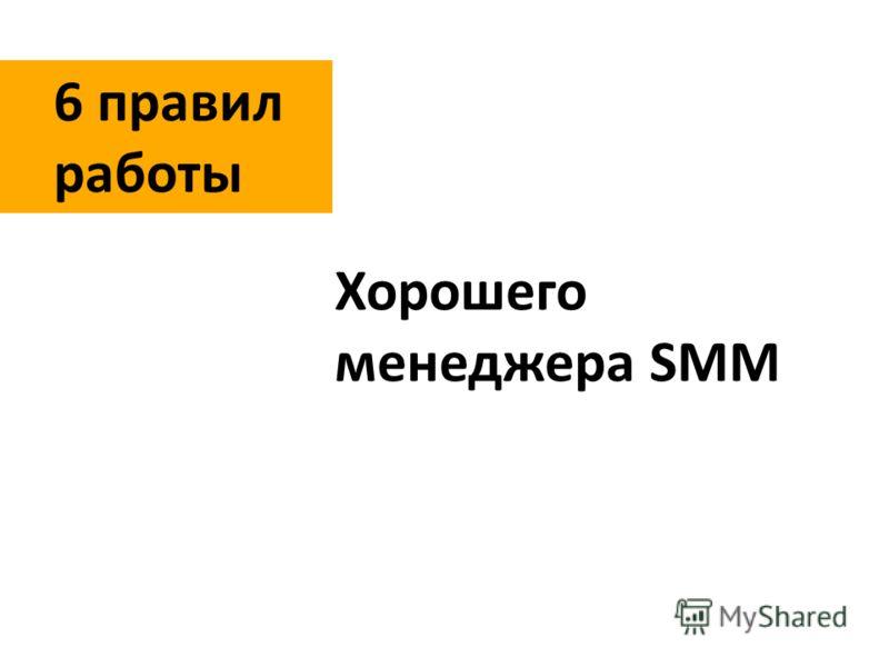 6 правил работы Хорошего менеджера SMM