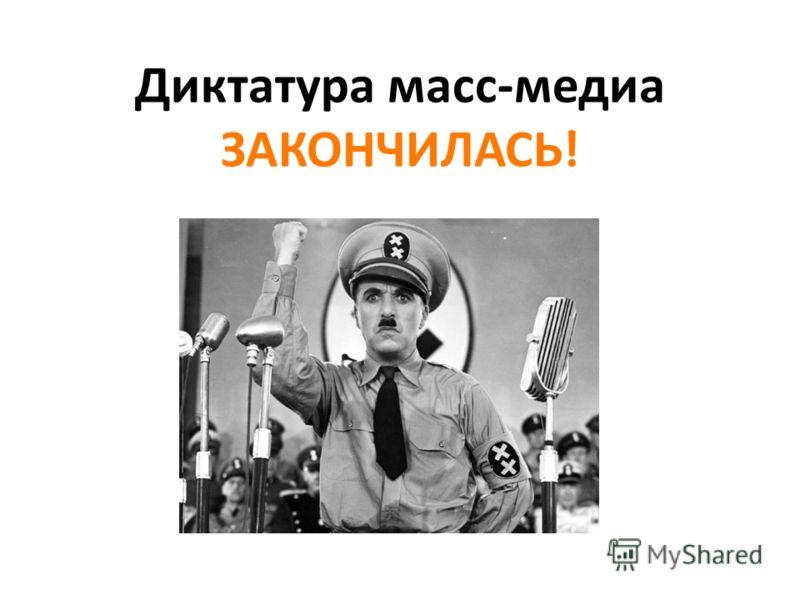 Диктатура масс-медиа ЗАКОНЧИЛАСЬ!
