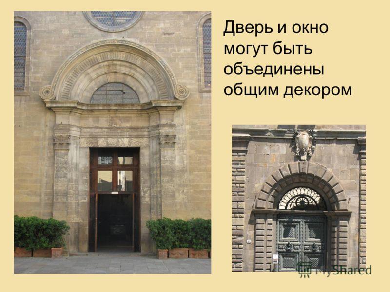 Дверь и окно могут быть объединены общим декором