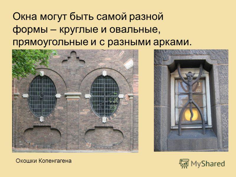 Окна могут быть самой разной формы – круглые и овальные, прямоугольные и с разными арками. Окошки Копенгагена