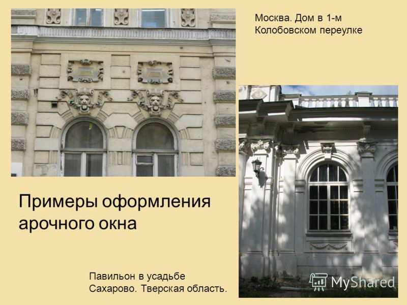 Примеры оформления арочного окна Москва. Дом в 1-м Колобовском переулке Павильон в усадьбе Сахарово. Тверская область.