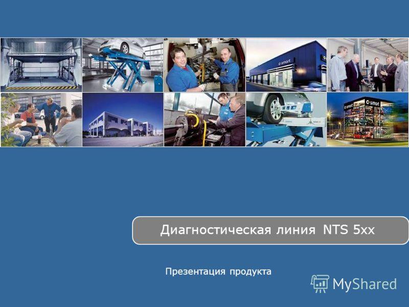 Диагностическая линия NTS 5xx Презентация продукта