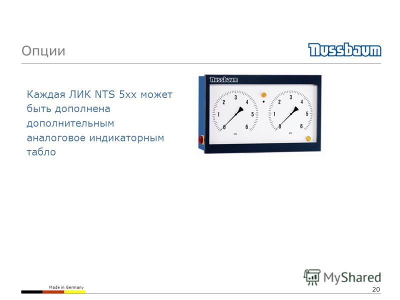 Made in Germany 20 Каждая ЛИК NTS 5xx может быть дополнена дополнительным аналогово е индикаторным табло Опции
