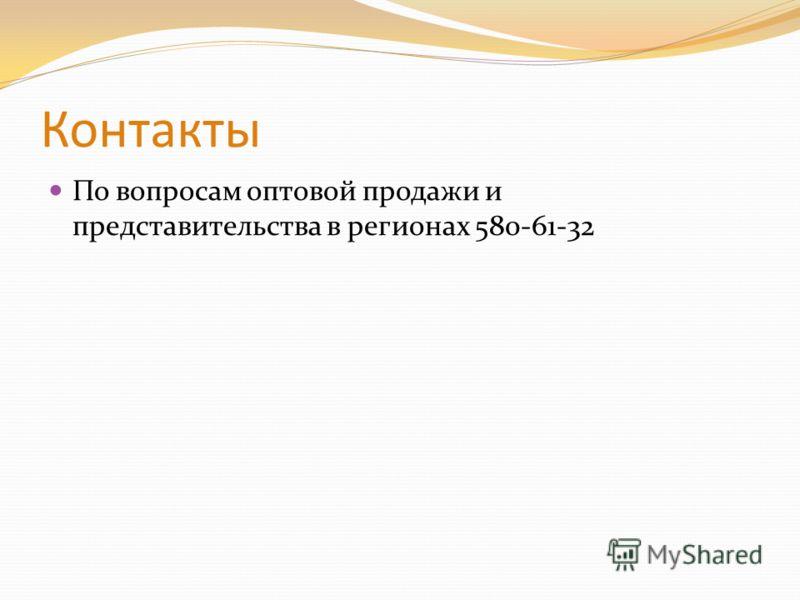 Контакты По вопросам оптовой продажи и представительства в регионах 580-61-32