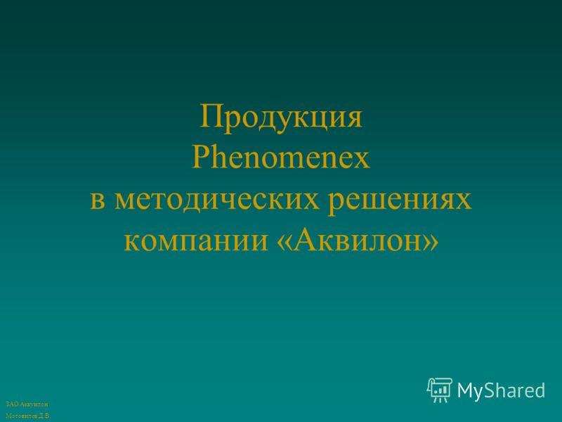 Продукция Phenomenex в методических решениях компании «Аквилон» ЗАО Аквуилон Мотовилов Д.В.