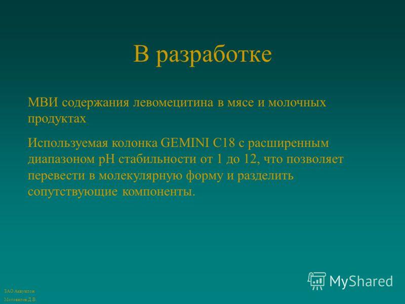 В разработке МВИ содержания левомецитина в мясе и молочных продуктах Используемая колонка GEMINI C18 с расширенным диапазоном pH стабильности от 1 до 12, что позволяет перевести в молекулярную форму и разделить сопутствующие компоненты. ЗАО Аквуилон