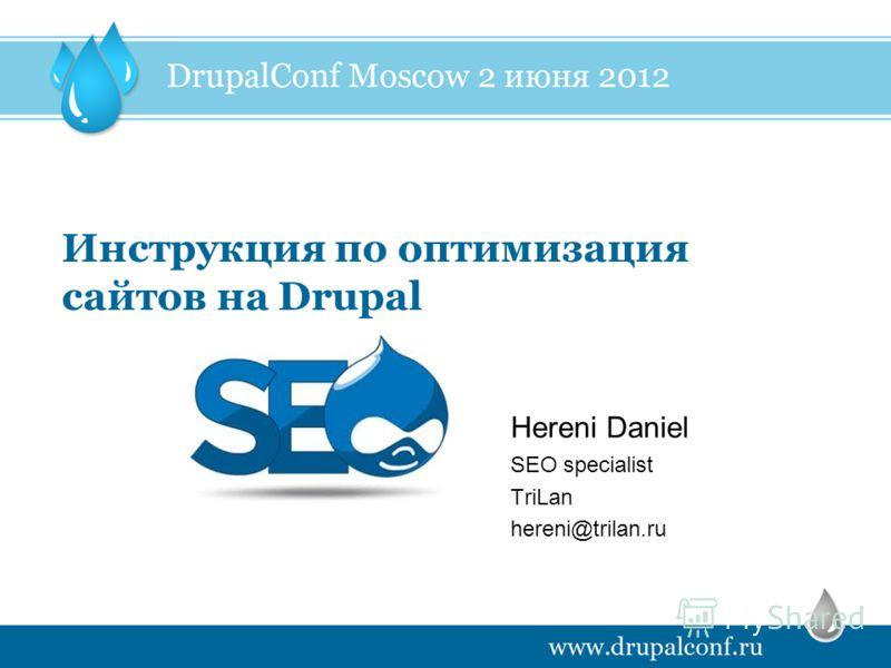 Инструкция по оптимизация сайтов на Drupal SEO specialist TriLan hereni@trilan.ru Hereni Daniel