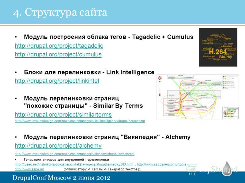 4. Структура сайта Модуль построения облака тегов - Tagadelic + Cumulus http://drupal.org/project/tagadelic http://drupal.org/project/cumulus Блоки для перелинковки - Link Intelligence http://drupal.org/project/linkintel Модуль перелинковки страниц