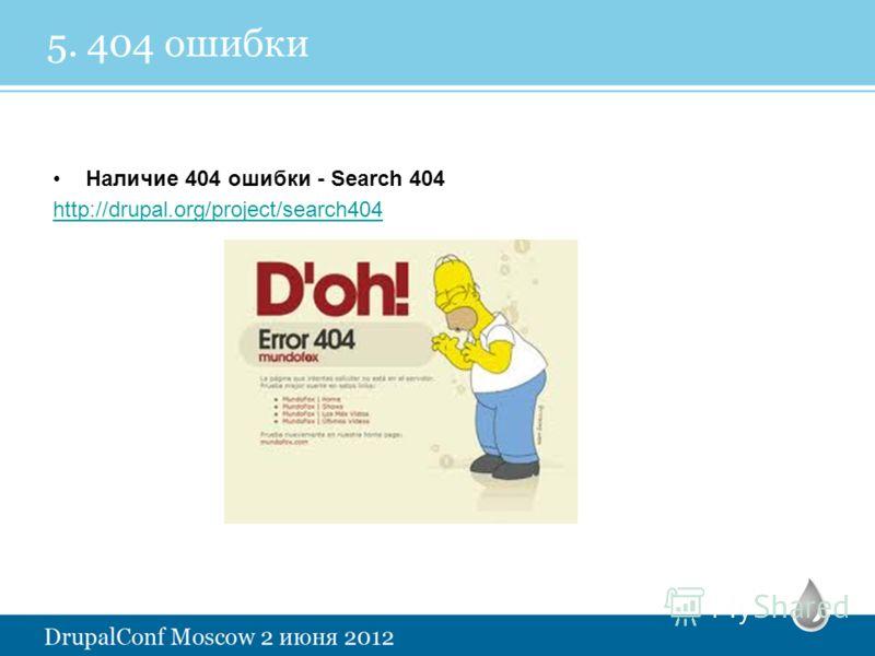 5. 404 ошибки Наличие 404 ошибки - Search 404 http://drupal.org/project/search404