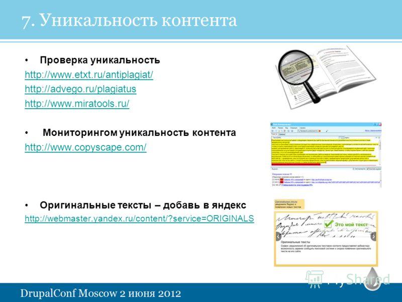 7. Уникальность контента Проверка уникальность http://www.etxt.ru/antiplagiat/ http://advego.ru/plagiatus http://www.miratools.ru/ Мониторингом уникальность контента http://www.copyscape.com/ Оригинальные тексты – добавь в яндекс http://webmaster.yan