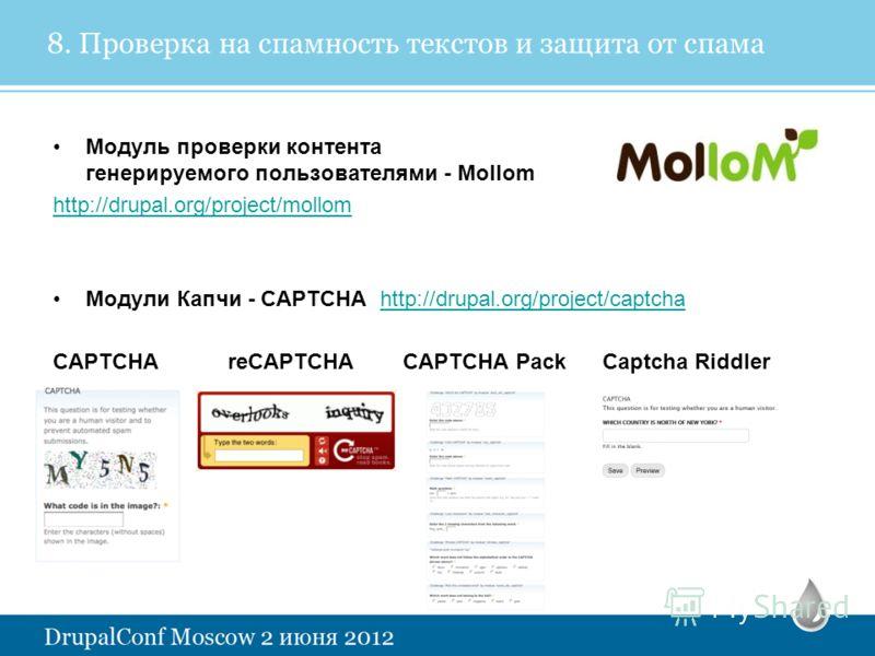 8. Проверка на спамность текстов и защита от спама Модуль проверки контента генерируемого пользователями - Mollom http://drupal.org/project/mollom Модули Капчи - CAPTCHA http://drupal.org/project/captchahttp://drupal.org/project/captcha CAPTCHA reCAP
