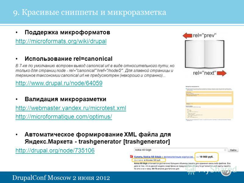 Поддержка микроформатов http://microformats.org/wiki/drupal Использование rel=canonical В 7-ке по умолчанию встроен вывод сanonical url в виде относительного пути, но только для страниц node - rel=
