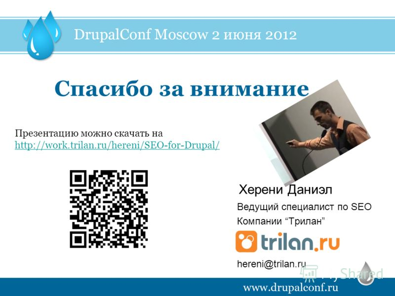 Спасибо за внимание Презентацию можно скачать на http://work.trilan.ru/hereni/SEO-for-Drupal/ http://work.trilan.ru/hereni/SEO-for-Drupal/ Ведущий специалист по SEO Компании Трилан hereni@trilan.ru Херени Даниэл