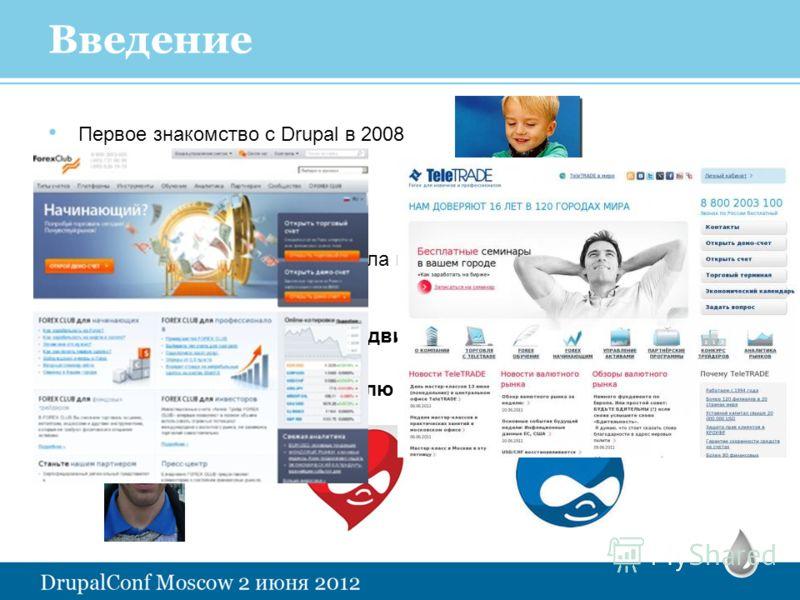 Введение Первое знакомство с Drupal в 2008 Компания «Трилан» разработала и продолжаем развивать свою CMF К нам часто приходят на продвижение сайты на Друпал я люблю Drupal
