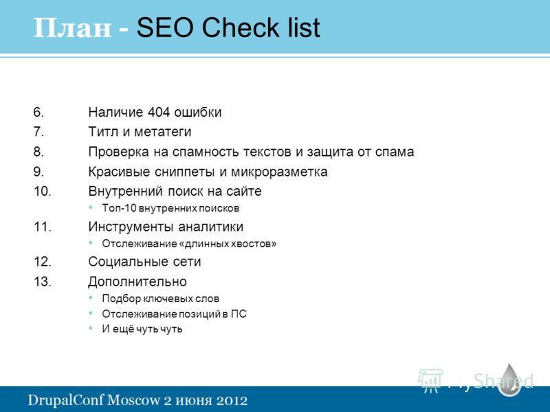 План - SEO Check list 6.Наличие 404 ошибки 7.Титл и метатеги 8.Проверка на спамность текстов и защита от спама 9.Красивые сниппеты и микроразметка 10.Внутренний поиск на сайте Топ-10 внутренних поисков 11.Инструменты аналитики Отслеживание «длинных х