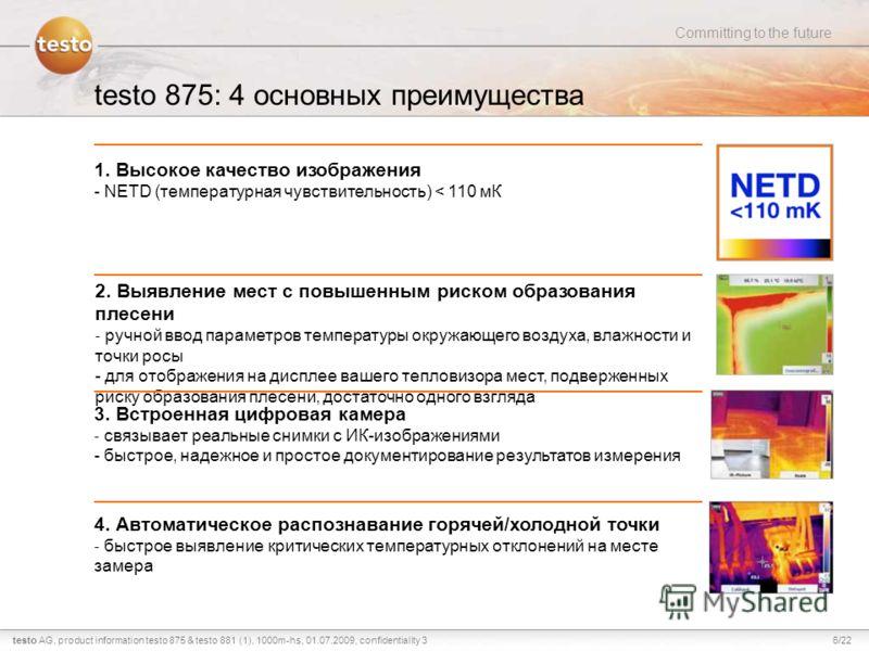 6/22testo AG, Committing to the future product information testo 875 & testo 881 (1), 1000m-hs, 01.07.2009, confidentiality 3 testo 875: 4 основных преимущества 1. Высокое качество изображения - NETD (температурная чувствительность) < 110 мК 2. Выявл
