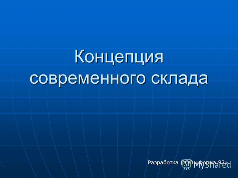 Концепция современного склада Разработка ООО «Форма 92»