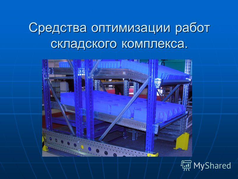 Средства оптимизации работ складского комплекса.