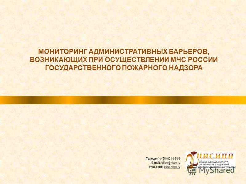 МОНИТОРИНГ АДМИНИСТРАТИВНЫХ БАРЬЕРОВ, ВОЗНИКАЮЩИХ ПРИ ОСУЩЕСТВЛЕНИИ МЧС РОССИИ ГОСУДАРСТВЕННОГО ПОЖАРНОГО НАДЗОРА Телефон: (495) 624-65-93 E-mail: office@nisse.ru Web-сайт: www.nisse.ru