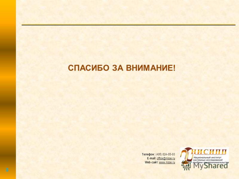 8 СПАСИБО ЗА ВНИМАНИЕ! Телефон: (495) 624-65-93 E-mail: office@nisse.ru Web-сайт: www.nisse.ru