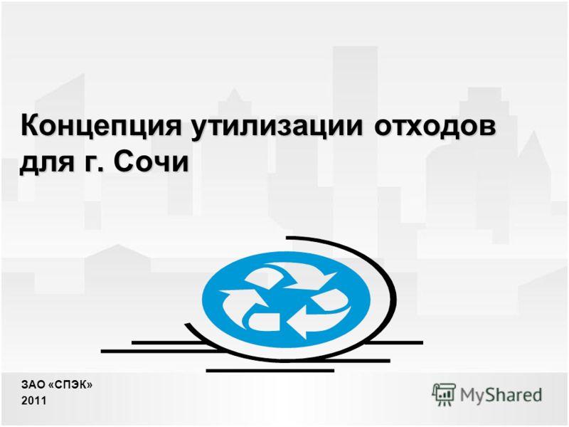 1 Концепция утилизации отходов для г. Сочи ЗАО «СПЭК» 2011