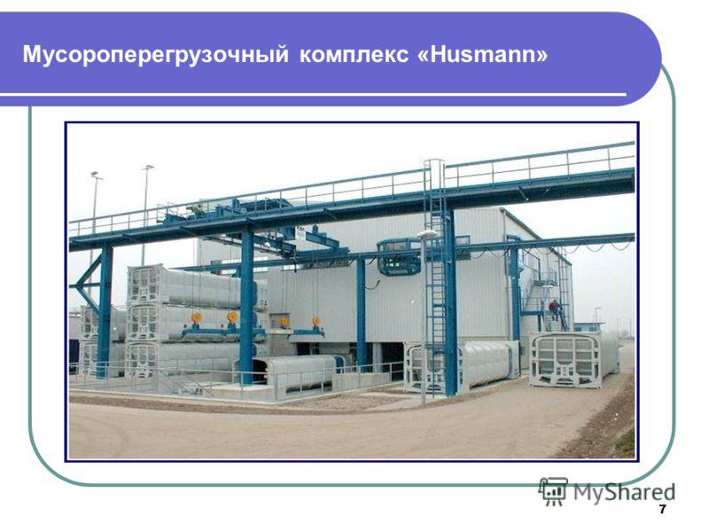 7 Мусороперегрузочный комплекс «Husmann»