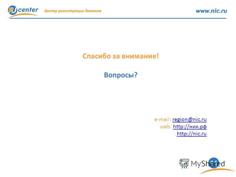 11 Спасибо за внимание! Вопросы? e-mail: region@nic.ruregion@nic.ru web: http://ник.рфhttp://ник.рф http://nic.ru