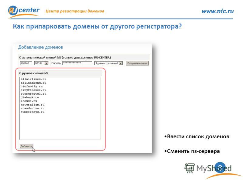 8 Как припарковать домены от другого регистратора? Ввести список доменов Сменить ns-сервера