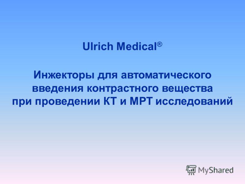 Ulrich Medical ® Инжекторы для автоматического введения контрастного вещества при проведении КТ и МРТ исследований