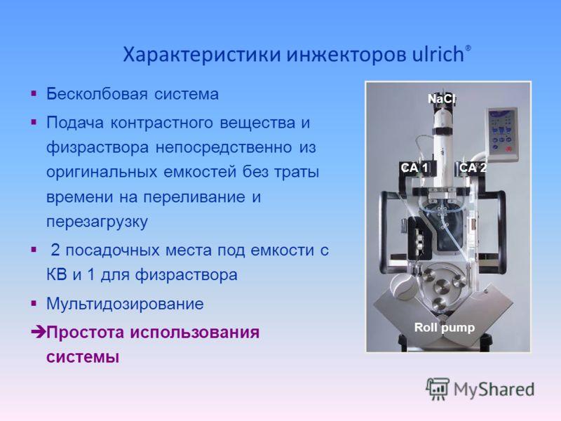 Характеристики инжекторов ulrich ® Бесколбовая система Подача контрастного вещества и физраствора непосредственно из оригинальных емкостей без траты времени на переливание и перезагрузку 2 посадочных места под емкости с КВ и 1 для физраствора Мультид
