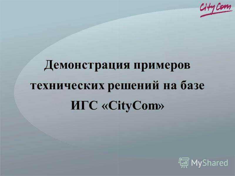 Демонстрация примеров технических решений на базе ИГС «CityCom»