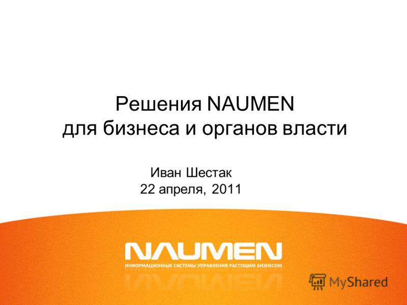 Решения NAUMEN для бизнеса и органов власти Иван Шестак 22 апреля, 2011