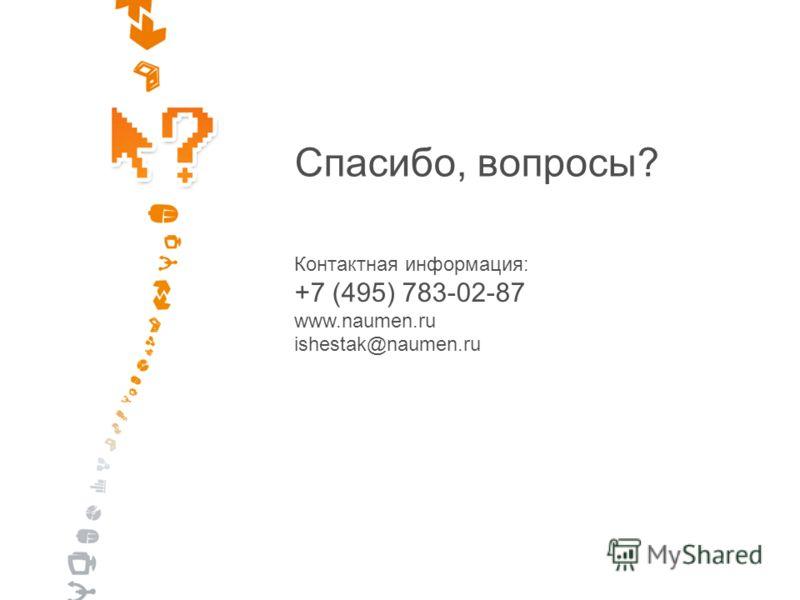 Контактная информация: +7 (495) 783-02-87 www.naumen.ru ishestak@naumen.ru Спасибо, вопросы?