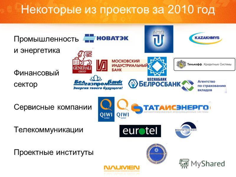 Некоторые из проектов за 2010 год Промышленность и энергетика Финансовый сектор Сервисные компании Телекоммуникации Проектные институты