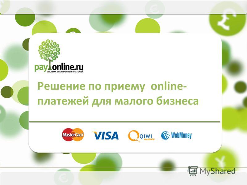 Решение по приему online- платежей для малого бизнеса